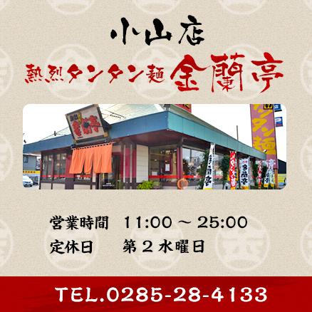 小山店 熱烈タンタン麺 金蘭亭